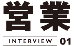 営業 - INTERVIEW