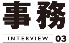 事務 - INTERVIEW